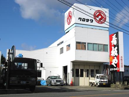 ケージャパン社屋写真
